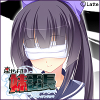 Latte最新作『恋せよ!!妹番長』応援中!
