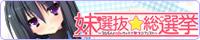 『妹選抜☆総選挙』応援中!