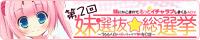 『第2回妹選抜☆総選挙』応援中!